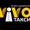 Такси VIVO Симферополь l Крым