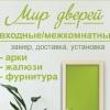 Двери Земетчино/Башмаково/Ломов