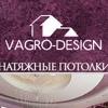 Vagro - design натяжные потолки Воронеж