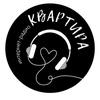 Интернет-радио КВАРТИРА