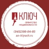 "Агентство недвижимости ""Ключ"" Саратов"