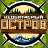 """Квест-игра """"Необитаемый остров"""""""