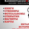 КАЛИНИНГРАДСКАЯ КНИГА