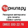 Чернила.ру-Расходники и оборудование для печати-