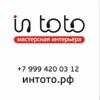 Мастерская интерьера «Ин-Тото»