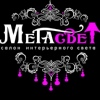 Megasvet Orenburg