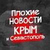 Плохие новости Крым|Симферополь|Севастополь ДТП