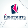 """КОНСТАНТА""/ Юрист в Красноярске. Консультации"