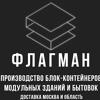 Флагман - производство металлоконструкций