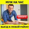 Муж на час / мастер на час в Красноярске