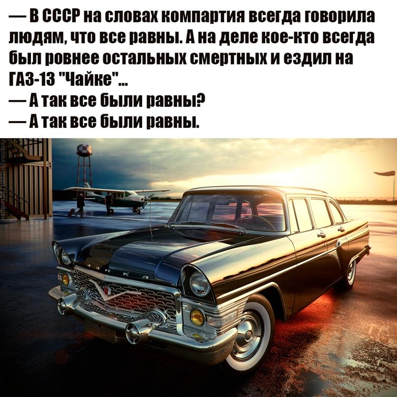 Советские автомобили. Советские?, изображение №16