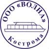 """ООО """"Волна"""" Кострома"""