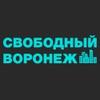 Свободный Воронеж