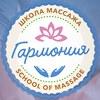 «Гармония» | Курсы массажа в Нижнем Новгороде