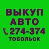 АВТОВЫКУП, Выкуп авто Тобольск, Продажа авто