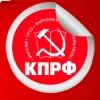 КПРФ | Тюменская область