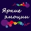 Фейерверки Салюты Пиротехника Яркие-эмоции.рф