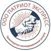 Грузоперевозки с ПАТРИОТ ЭКСПРЕСС