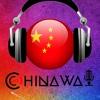 China Way -Для Наших!
