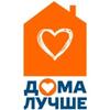 """Конференция """"Дома лучше"""". 5-7 декабря 2019."""