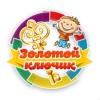 Детский центр «ЗОЛОТОЙ КЛЮЧИК»