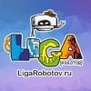 ЛИГА РОБОТОВ – робототехника и программирование