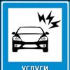 Автоэлектрика | Чип Тюнинг | Обнинск