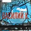 Василий К. | 24.05 | VarVar