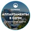 Олимпик  -  Аппартаменты в центре Сочи