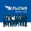 Бизнес - Клуб КрылИя г.Краснодар.