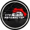 СТО «Автомастер»   Тверь
