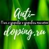ANTI-DOPING сообщество