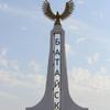 Администрация города Батайска