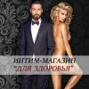 """Интим-магазин """"Для здоровья"""" Красноярск"""