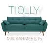 TIOLLY | Мягкая мебель | Диваны | Тахты | Кресла