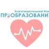 """Благотворительный фонд """"ПРЕОБРАЗОВАНИЕ"""""""