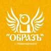 Детский центр развития «ОБРАЗЪ», г. Новочеркасск