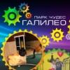 """Парк Чудес ""ГАЛИЛЕО"" Челябинск"