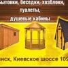 Бытовки | Заборы | Обнинск, Балабаново