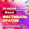 Фестиваль красок Холи! Ивье - 2019!