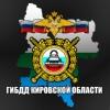 ГИБДД Кировской области