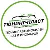 Тюнинг-Пласт (интернет-магазин)Тюнинг ВАЗ