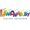 Студия детских праздников Lemonad.by |Гродно|