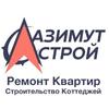 Ремонт квартир, Строительство «Азимут-Строй»