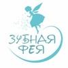 """Стоматология """"Зубная Фея"""" Новосибирск"""
