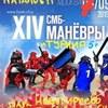 Турнир по СМБ и СМБ-манёвры 7 сентября