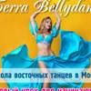 Школа танца TERRA BELLYDANCE