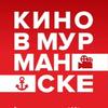 Кинотеатры Мурманск-Аврора-Северное Сияние