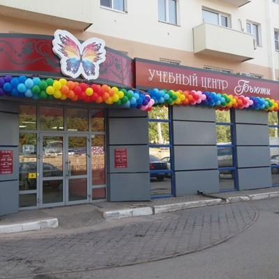 Аида Хисматуллина, Уфа