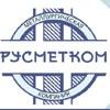 ООО РУСМЕТКОМ